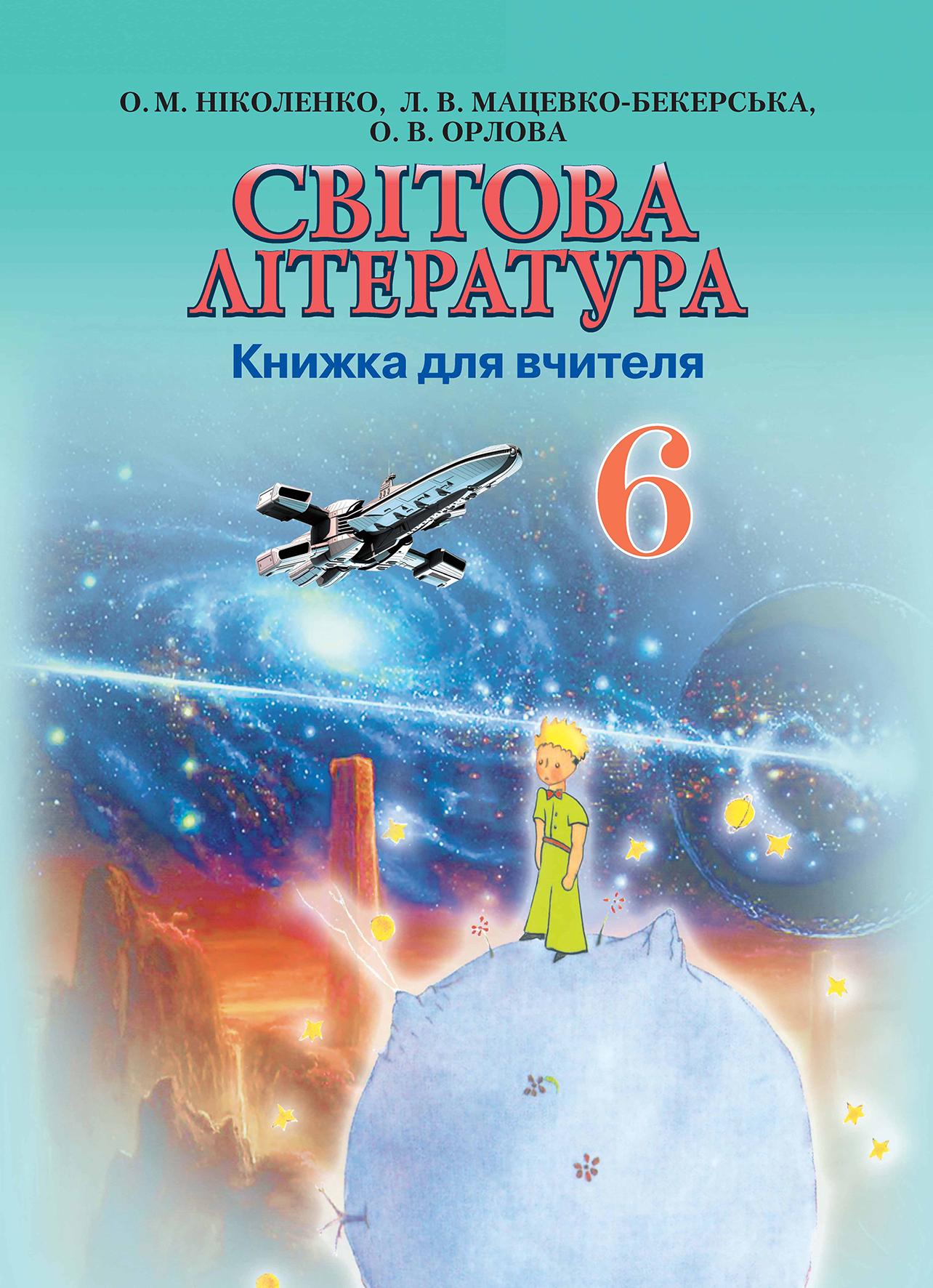 Обкладинка_Книжка для вчителя_6 клас1