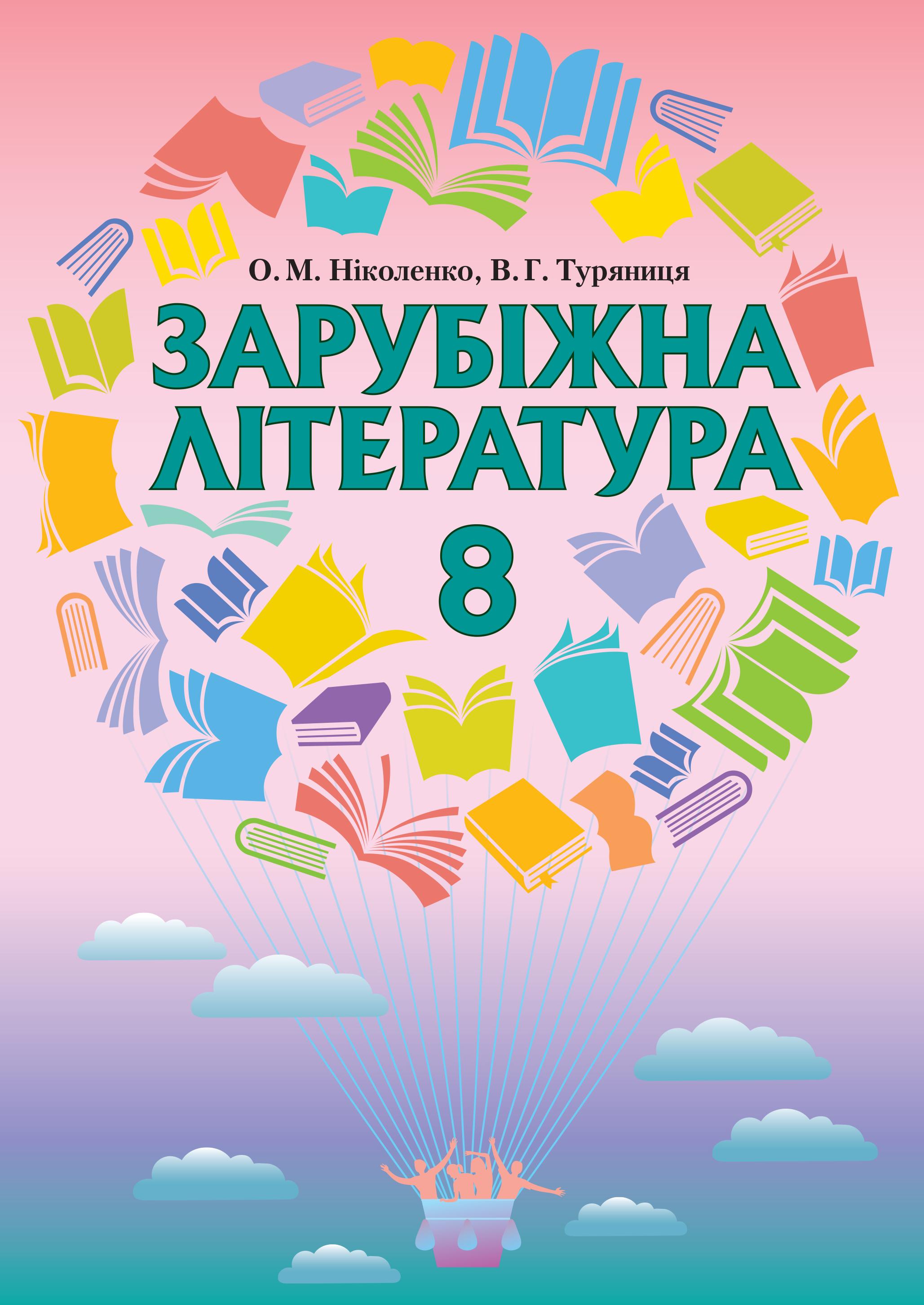 8 клас(2)