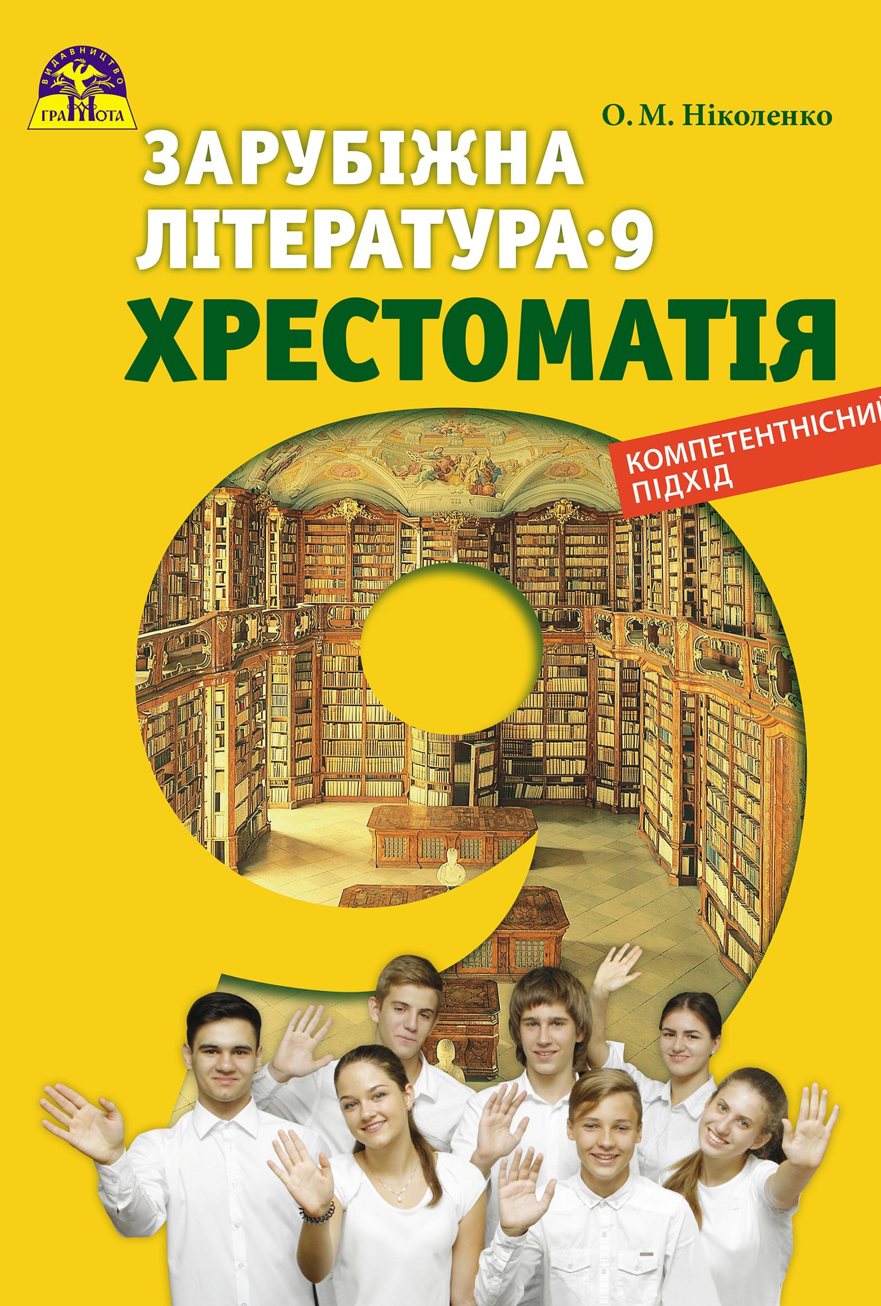 9 Hrestomatia1
