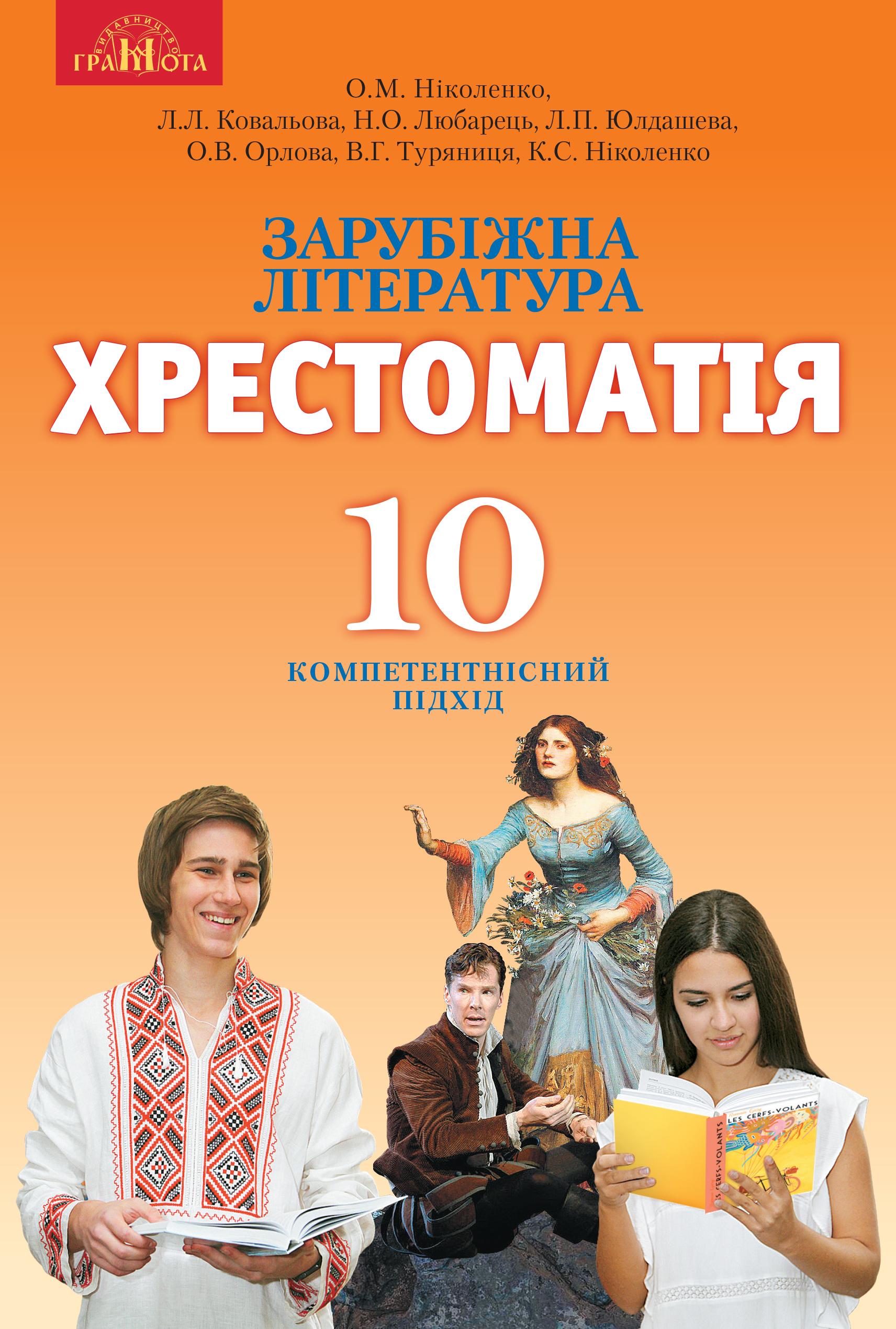 HrestomatiaZL10_обкладинка